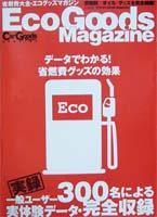EcoGoodsMagazine